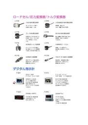 ロードセル,圧力変換器,トルク計 カタログ ダイジェスト版 表紙画像