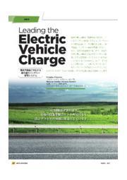 電気自動車に対応する 最先端のバッテリー 管理システム 表紙画像
