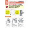 PCN-ASC架台付容器単品カタログ.jpg