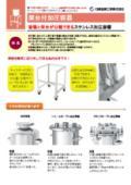 加圧容器 架台付【PCN-ASC/PCN-F-ASC/PCN-O-ASC】 表紙画像