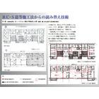 【資料】RC・S造等他工法からの読み替え技術 表紙画像