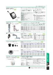 10倍トルク増力装置DECA(デカ) 表紙画像
