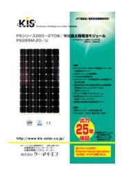 単結晶太陽電池モジュール『PSシリーズ260~270W』 表紙画像