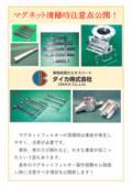 【技術資料】マグネット清掃時注意点公開!【重要情報】 表紙画像