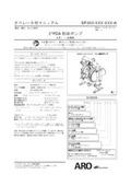 オペレータ用マニュアル SP20X-XXX-XXX-A