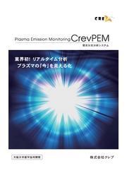 発光分光分析システムCrevPEM製品カタログ 表紙画像