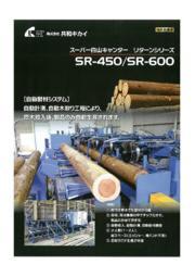 自動製材システム『スーパー白山キャンター リターンシリーズ』 表紙画像