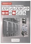 機械技術者のためのステンレスタンク設計の勘どころハンドブック