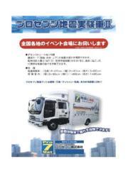 プロセブン地震実験車 表紙画像