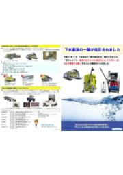 下水道法改正解説と下水道・排水管の維持管理機器のご紹介 表紙画像