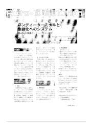 【提案資料】 ハンディターミナルと無線化へのシステム 表紙画像