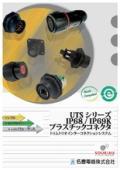 IP68/69K 防水コネクタ 表紙画像