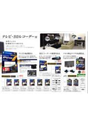 プロセブン耐震マット(テレビ・BDレコーダー用) 表紙画像