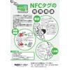 NFC(IC)タグの利用用途.jpg