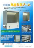 室内循環型 集塵作業ブース『ARB-135型』