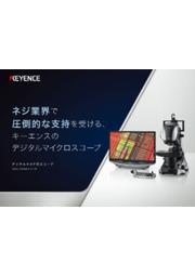 VHX-7000 ネジ業界で圧倒的な支持を受ける、キーエンスのデジタルマイクロスコープ 表紙画像