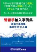 納入事例・お客様の声(川西水道機器) 表紙画像