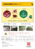 超重研削塗膜用PCDカップ≪水硬性ウレタン用≫