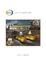 地下埋設用樹脂配管『UPPシステム配管』 表紙画像