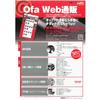Ofa Web通販.jpg