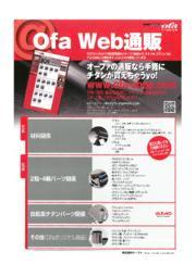 【通販サイト】Ofa Web通販 表紙画像