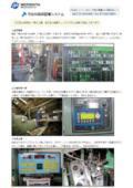 モリシタの品質管理システム 表紙画像