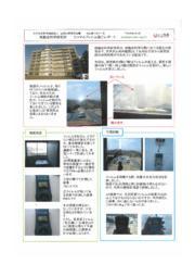 核融合科学研究所での施工レポート『エコマルフィルム』 表紙画像