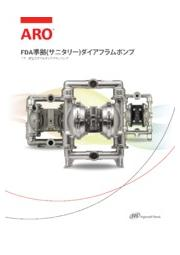 FDA準拠『ARO(サニタリー)ダイアフラムポンプ』 表紙画像