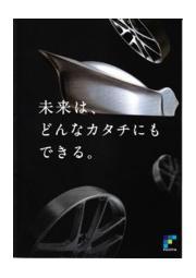 株式会社フジタ 会社案内 表紙画像