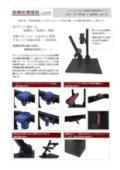 画像検査用ステージ7560/6048 製品カタログ