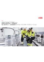 ソフトウェア『ABB Ability Ellipse』 表紙画像
