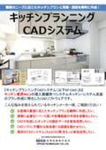 キッチンプランニングCADシステム(KP-CAD) 表紙画像