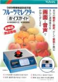 クボタ青果物選別指示器 フルーツセレクター カタログ 表紙画像