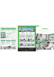 疲労試験の受託サービスカタログ 表紙画像