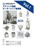 ステンレス容器 オーダーメイド事例集 表紙画像