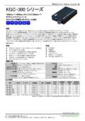 メディアコンバータ(1000Base-Tから1000Base-X(SFP)):KGC-300シリーズ   表紙画像