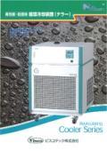高性能・低価格 循環冷却装置(チラー) HXシリーズ