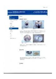 アルミ加工製品 照明器具(反射板)/家庭日用品/各種部品 表紙画像