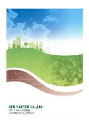 ジオラフター株式会社 事業案内 表紙画像