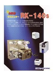 ラミネーター RK-140S 表紙画像