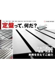 技術資料『定盤って、何だ?』 ※選び方やDaiwa定盤のご紹介 表紙画像