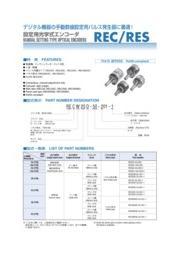 設定用光学式エンコーダ REC/RES 表紙画像