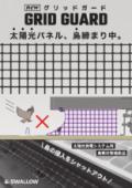 太陽光鳥害対策補助品『グリッドガード』
