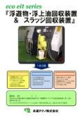 エコイット 浮上油回収装置 スラッジ回収装置 表紙画像