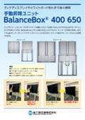 モニター昇降システム「Balance Box」