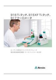 電位差自動滴定装置/KF水分計 917/916/915 表紙画像