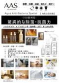 AAS【Aqua Anti-Bacteria Special 特別な抗菌水】