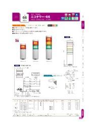 LED積層灯 ニコタワー・66屋外用  製品カラログ 表紙画像