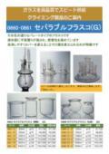 理化学用ガラス器具『セパラブルフラスコ(G)』 表紙画像
