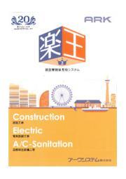 建設業向け見積積算ソフト 楽王3 表紙画像